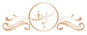 موسسه حقوقی و داوری تدبیر و انصاف کیان