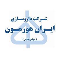 شرکت دارو سازی ایران هورمون