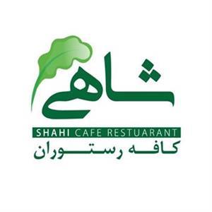 کافه رستوران شاهی