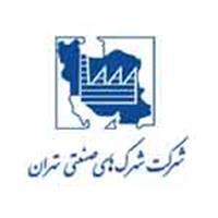 شرکت شهرکهای صنعتی تهران