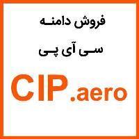 CIP.aero | www.CIP.aero فروش دامنه سی آی پی، CIP ، فروش دامنه بین المللی سی آی پی