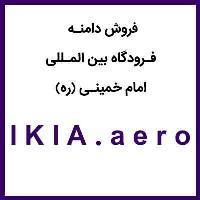IKIA.aero | فروش دامنه فرودگاه بین المللی امام خمینی (ره)، فروش دامنه بین المللی فرودگاه امام خمینی (ره)
