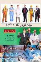 بیمه مسئولیت
