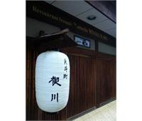 "رستوران "" میسوگویگاوا """