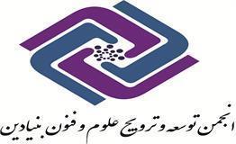 چهارمین کنگره علمی پژوهشی توسعه و ترویج علوم کشاورزی , منابع طبیعی , و محیط زیست ایران