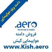 Kish.aero | هواپیمایی کیش، فروش دامنه انحصاری هواپیمایی کیش