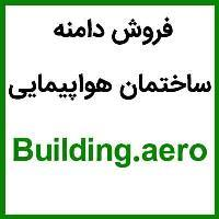Building.aero | www.Building.aero فروش دامنه ساختمان هواپیمایی، فروش دامنه ساختمان هوایی