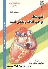 قلب سالم