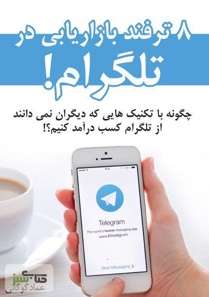 ۸ ترفند بازاریابی در تلگرام