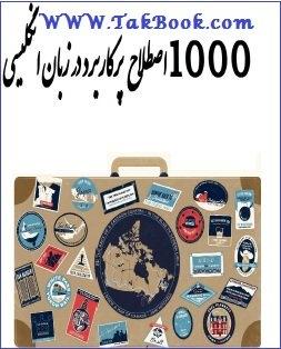 ۱۰۰۰ اصطلاح پرکاربرد در زبان انگلیسی