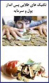 تکنیک های پس انداز پول