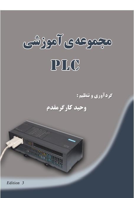 مجموعه آموزشی PLC