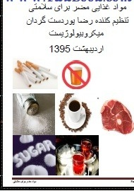 مواد غذایی مضر برای سلامتی